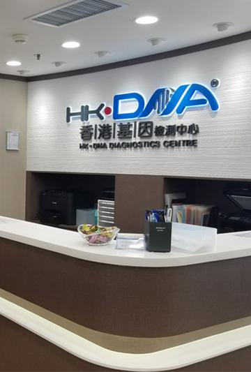香港基因检测中心