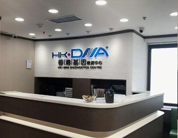 HK·DNA基因检测中心展示图1