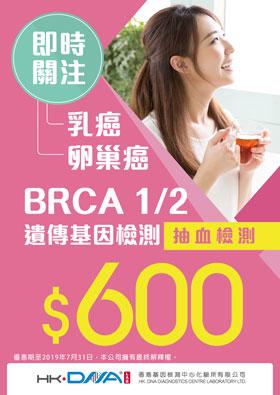 卵巢癌/乳腺癌基因检测