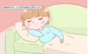 孕期睡姿有讲究,这才是孕妈睡姿的正确打开方式