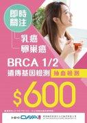 乳腺癌基因检测优惠继续,女人,要多爱自己一点哦!