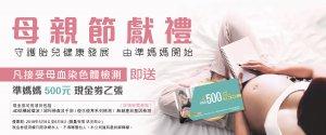 香港无创DNA检查,母亲节送给宝宝最好的礼物!