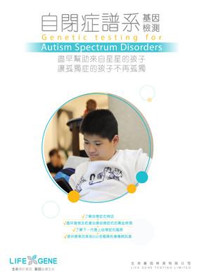 自闭症普系基因检测