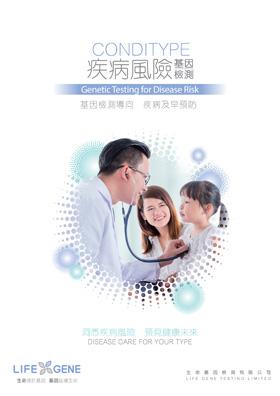 疾病风险基因检测